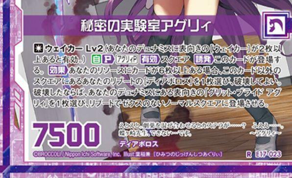 秘密の実験室アグリィ(レア:EX17弾 サマーステージ!!)カードテキスト