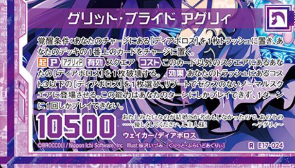 グリット・ブライド アグリィ(レア:EX17弾 サマーステージ!!)カードテキスト