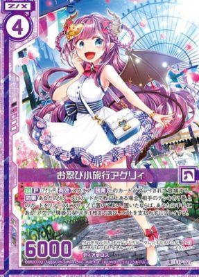 お忍び小旅行アグリィ(レア:EX17弾 サマーステージ!!)カード画像