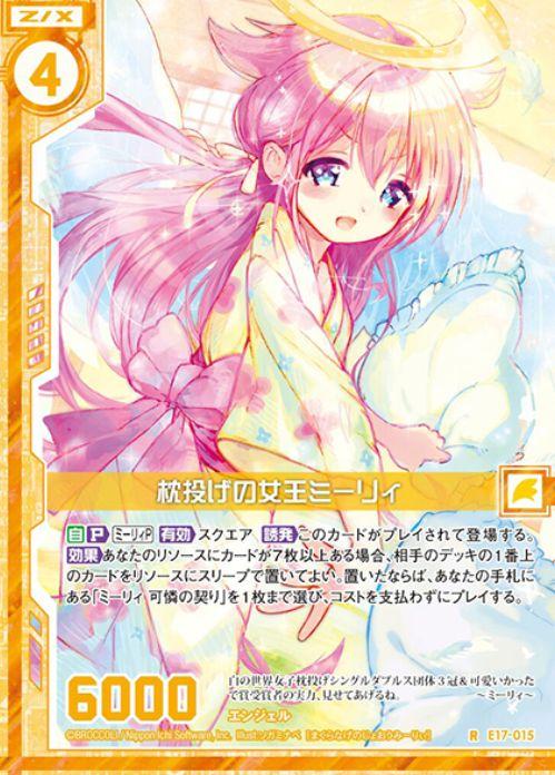 枕投げの女王ミーリィ(レア:EX17弾 サマーステージ!!)カード画像