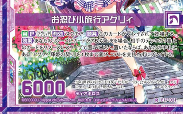お忍び小旅行アグリィ(レア:EX17弾 サマーステージ!!)カードテキスト