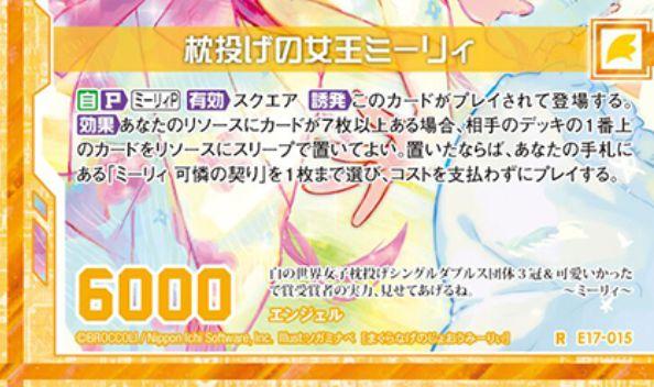 枕投げの女王ミーリィ(レア:EX17弾 サマーステージ!!)カードテキスト