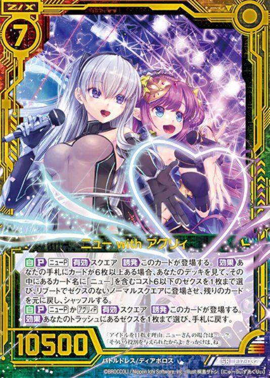 ニュー with アグリィ(SR:EX17弾 サマーステージ!!)カード画像