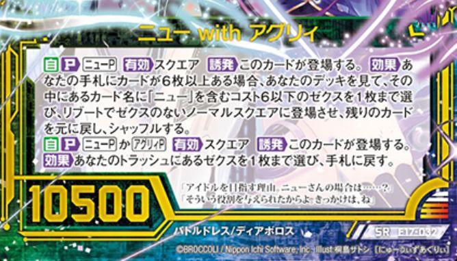 ニュー with アグリィ(SR:EX17弾 サマーステージ!!)カードテキスト