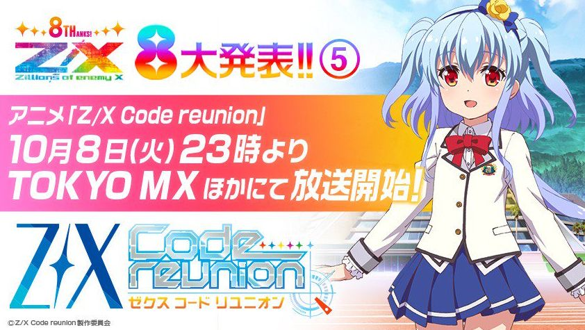 アニメ 「Z/X Codereunion」の公式ティザーサイトが公開!2019年10月放送開始!