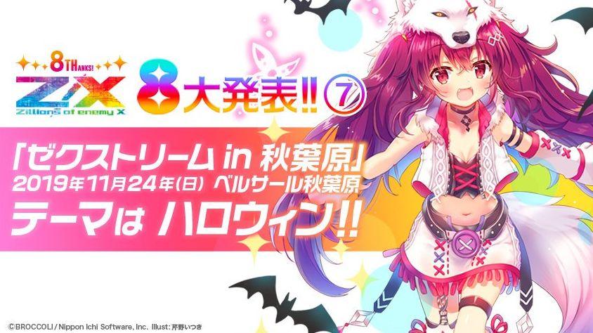 次回の「ゼクストリーム in 秋葉原」が2019年11月24日に開催決定!テーマはハロウィン!