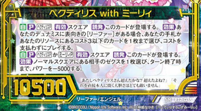 ペクティリス with ミーリィ(SR:EX17弾 サマーステージ!!)カードテキスト