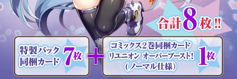 コミックス「Code reunion2巻 特製パック同梱版」の商品詳細