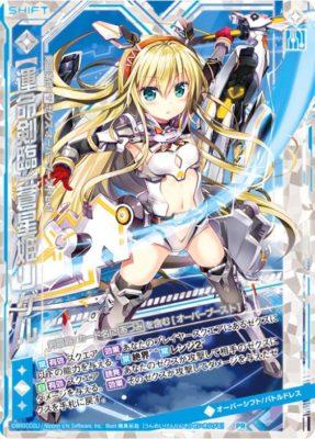 【運命剣臨】蒼星姫リゲル(ゼクス「コミックス Code reunion2巻 特製パック同梱版」スペシャルリゲルパック収録)