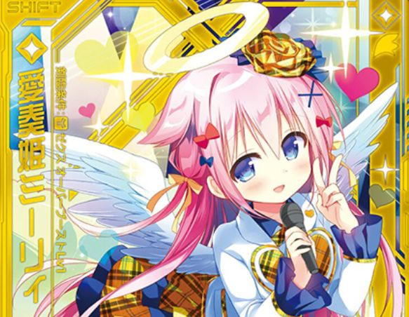 愛奏姫ミーリィ(SFR:EX17弾 サマーステージ!!)が公開!ミーリィのオーバーブーストに剣臨する、エンジェルのオーバーシフト!