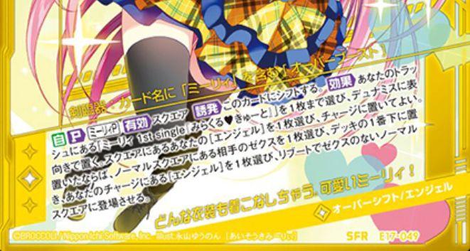 愛奏姫ミーリィ(SFR:EX17弾 サマーステージ!!)カードテキスト