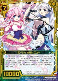 ミーリィ with ニュー(SR:EX17弾 サマーステージ!!)カード画像
