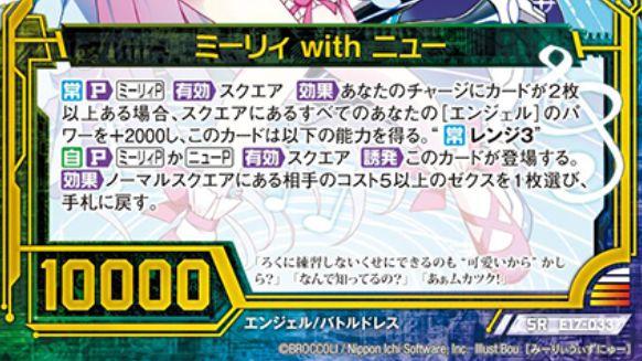 ミーリィ with ニュー(SR:EX17弾 サマーステージ!!)カードテキスト