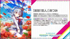 【剣誓『恋人』】あづみ(ゼクス第30弾「運命の交わる刻」収録)カードテキスト