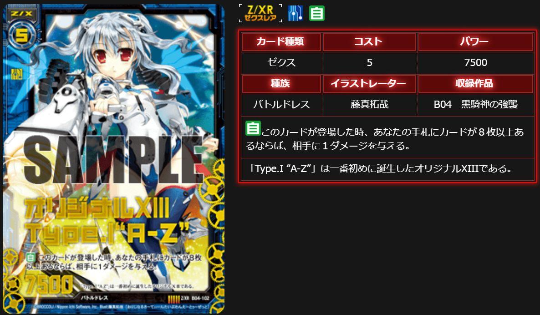 """オリジナルXIII Type.I """"A-Z""""【封神指定】2019年8月29日"""