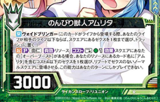 のんびり獣人アムリタ(レア:EX18弾 Code reunion)カードテキスト