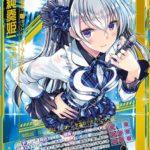 純奏姫ニュー(SFR:EX17弾 サマーステージ!!)カード画像