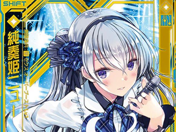 純奏姫ニュー(SFR:EX17弾 サマーステージ!!)が公開!ニューのオーバーブーストに剣臨する、バトルドレスのオーバーシフト!