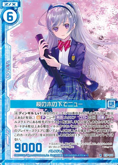 桜の木の下でニュー(レア:EX17弾 サマーステージ!!)