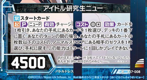 アイドル研究生ニュー(レア:EX17弾 サマーステージ!!)カードテキスト