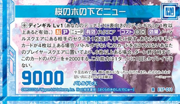 桜の木の下でニュー(レア:EX17弾 サマーステージ!!)カードテキスト