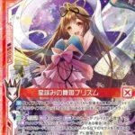 星詠みの舞姫プリズム(レア:EX17弾 サマーステージ!!)カード画像