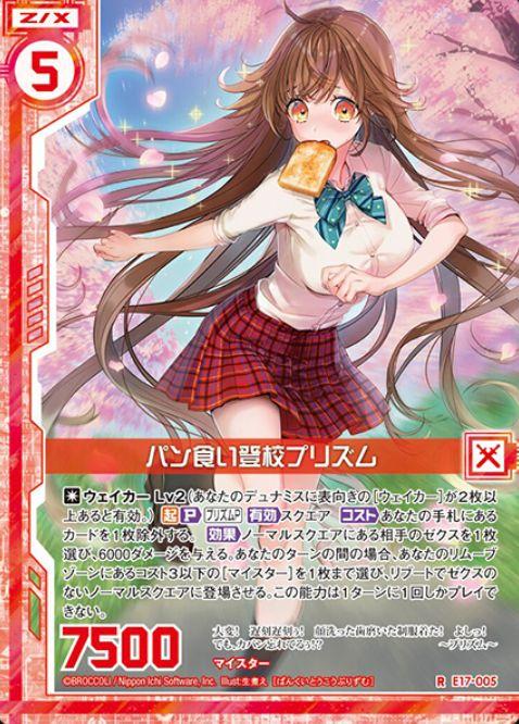 パン食い登校プリズム(レア:EX17弾 サマーステージ!!)カード画像