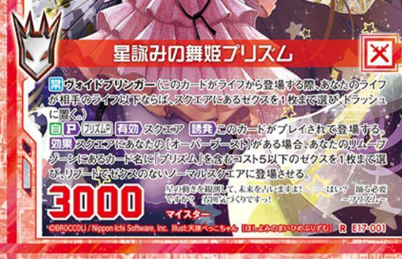 星詠みの舞姫プリズム(レア:EX17弾 サマーステージ!!)カードテキスト
