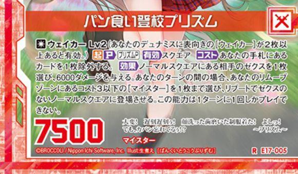 パン食い登校プリズム(レア:EX17弾 サマーステージ!!)カードテキスト