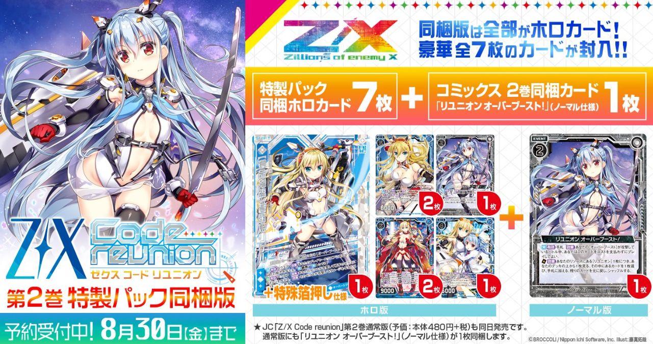 公式バナー画像:コミックス「Z/X Code reunion 2巻」も初回限定版が発売決定!7枚のカードがセットになった特製パック「スペシャルリゲルパック」が同梱!