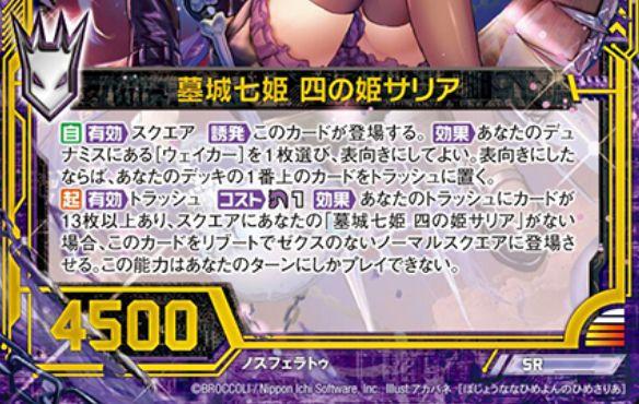 墓城七姫 四の姫サリア(SR:第30弾 運命の交わる刻)カードテキスト