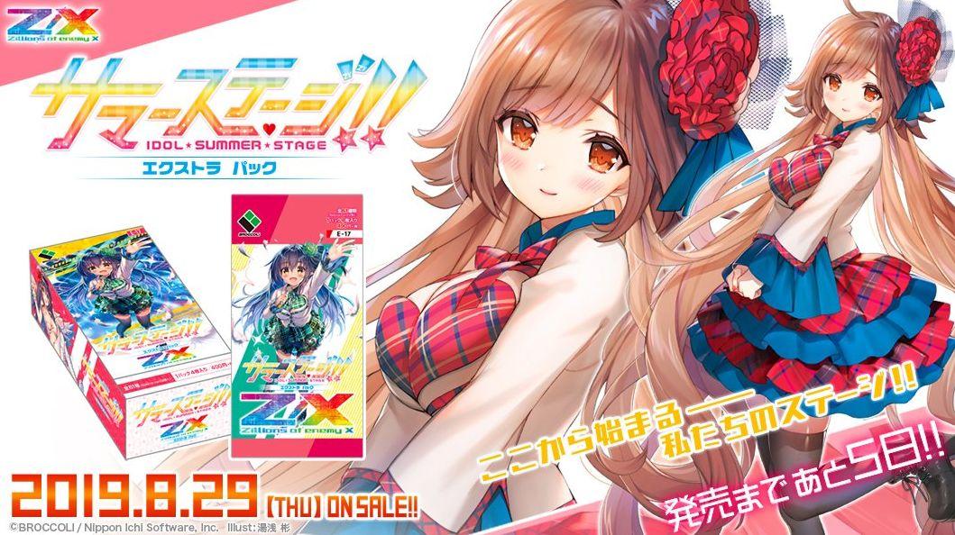 ゼクス【EXパック17弾 サマーステージ!!】発売前カウントダウン画像(5日前 プリズム)