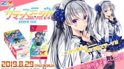 ゼクス【EXパック17弾 サマーステージ!!】発売前カウントダウン画像(4日前 ニュー)