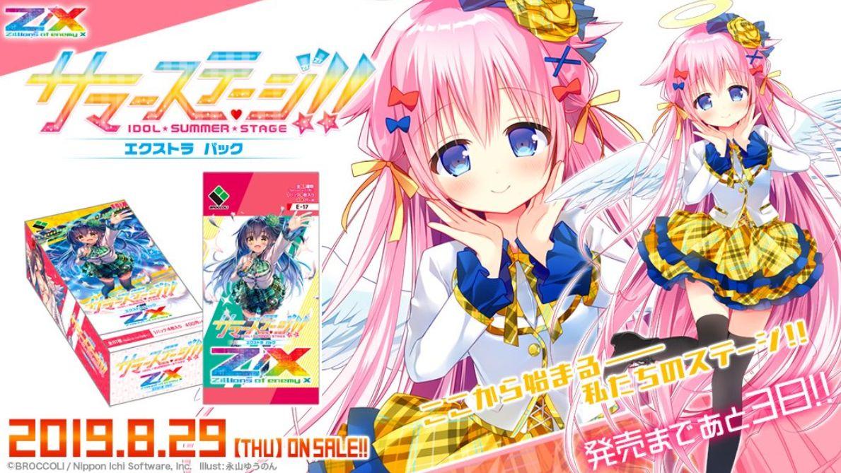 ゼクス【EXパック17弾 サマーステージ!!】発売前カウントダウン画像(3日前 プリズム)