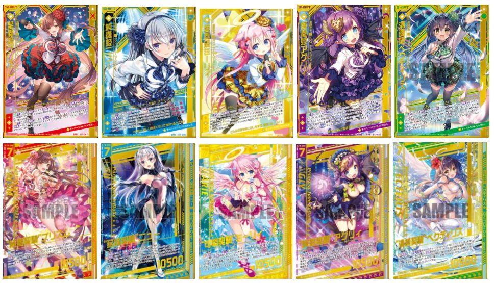 【シングル通販】EXパック17弾「サマーステージ!!」のシングル通販・買取がスタート!トップレアはシークレットのグリット・ブライド アグリィ!