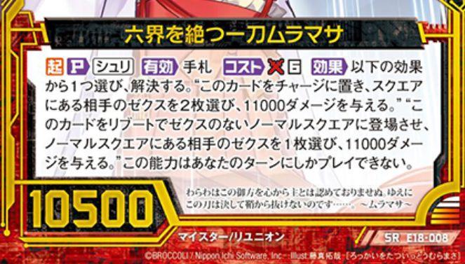 六界を絶つ一刀ムラマサ(SR:EX18弾 Code reunion)カードテキスト