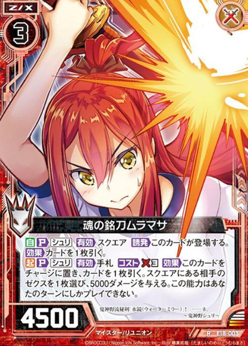 魂の銘刀ムラマサ(レア:EX18弾 Code reunion)カード画像