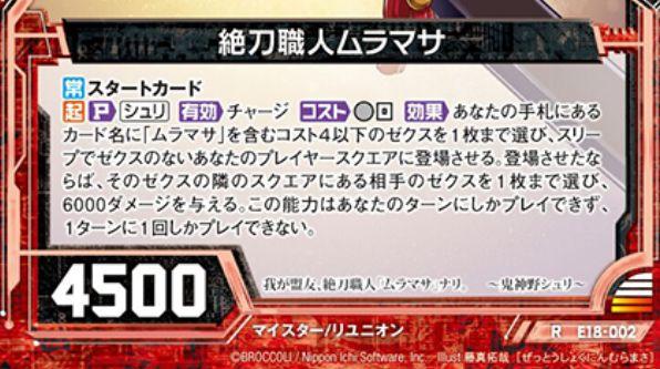 絶刀職人ムラマサ(レア:EX18弾 Code reunion)カードテキスト