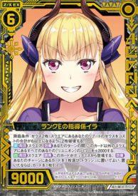 ランクEの指導係イラ(SR:EX18弾 Code reunion)カード画像