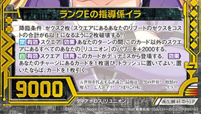 ランクEの指導係イラ(SR:EX18弾 Code reunion)カードテキスト