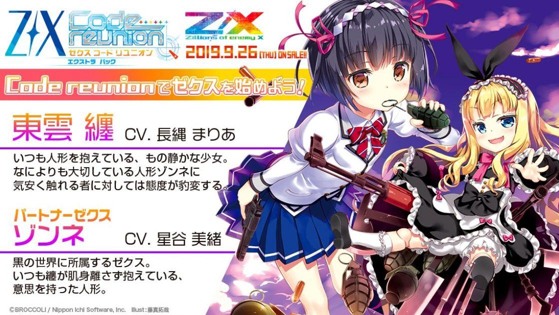 纏&ゾンネのキャラクター紹介画像 ゼクス公式Twitter