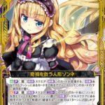 奇禍を救う人形ゾンネ(SR:EX18弾 Code reunion)カード画像