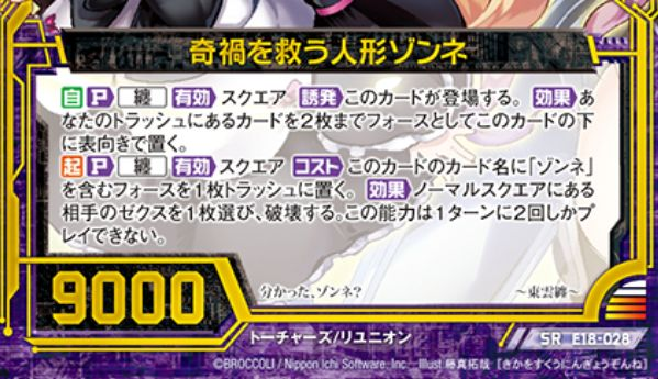 奇禍を救う人形ゾンネ(SR:EX18弾 Code reunion)カードテキスト