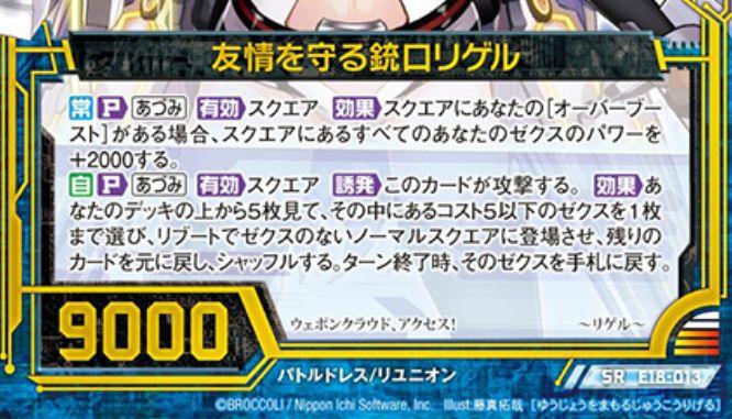 友情を守る銃口リゲル(SR:EX18弾 Code reunion)カードテキスト