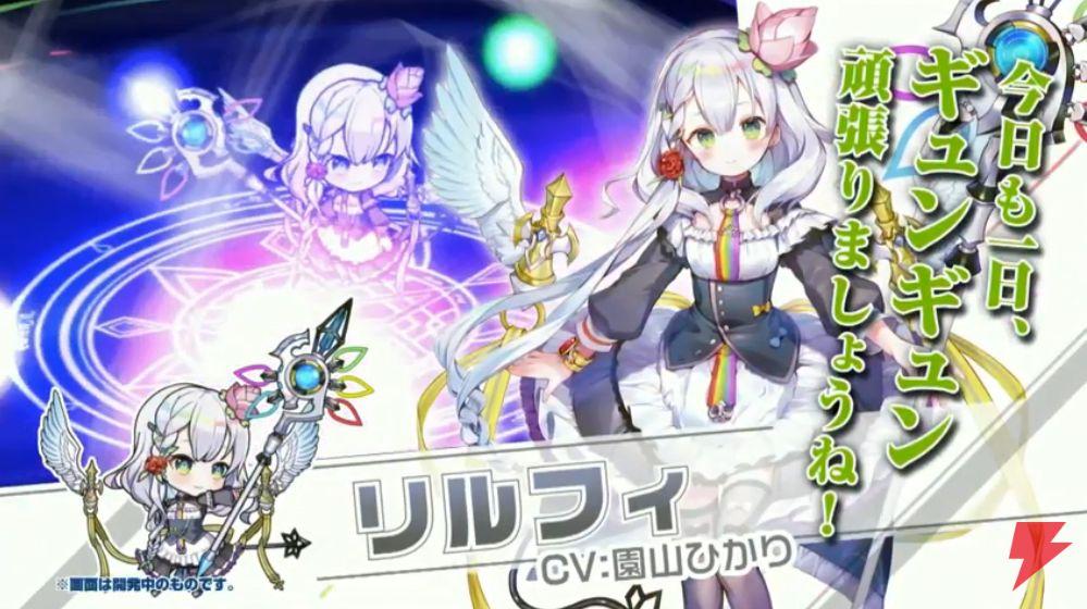 リルフィ(ゲームアプリ『Z/X Code OverBoost』登場)
