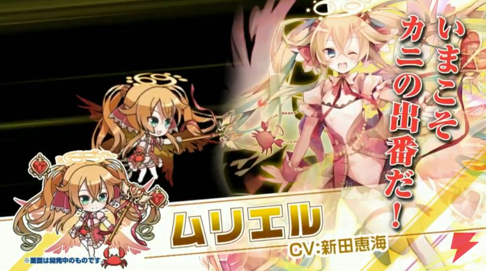 ムリエル・カニ(ゲームアプリ『Z/X Code OverBoost』登場)