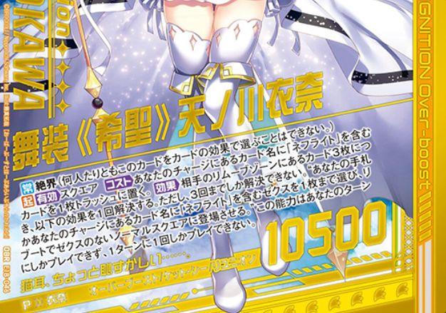 舞装≪希聖≫天ノ川衣奈(OBR:EX18弾 Code reunion)カードテキスト