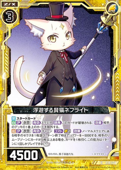 浮遊する賢猫ネフライト(レア:EX18弾 Code reunion)カード画像