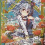 【剣誓『恋人』】あづみ(ゼクス第30弾「運命の交わる刻」収録SFRシフトレア・カード画像)