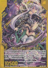 執行者を喚ぶ影アザゼル(アプリレア:第30弾 運命の交わる刻)カード画像